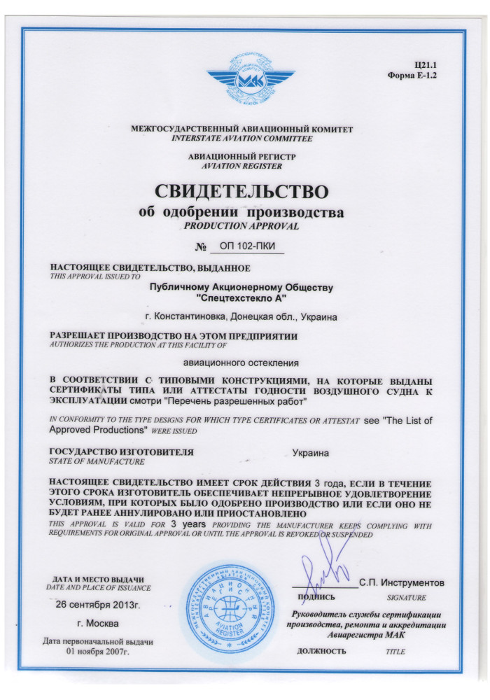 Production Approval Certificate No. ОП 102-ПКИ