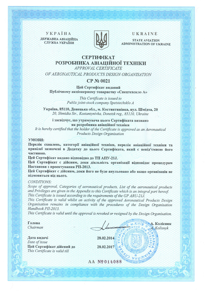 Approval Certificate of Aeronautical Products Design Organization СР No. 0021